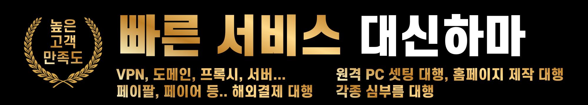 페이팔 결제대행-해외 결제대행-도메인-서버-결제대행-대신하마-배너1